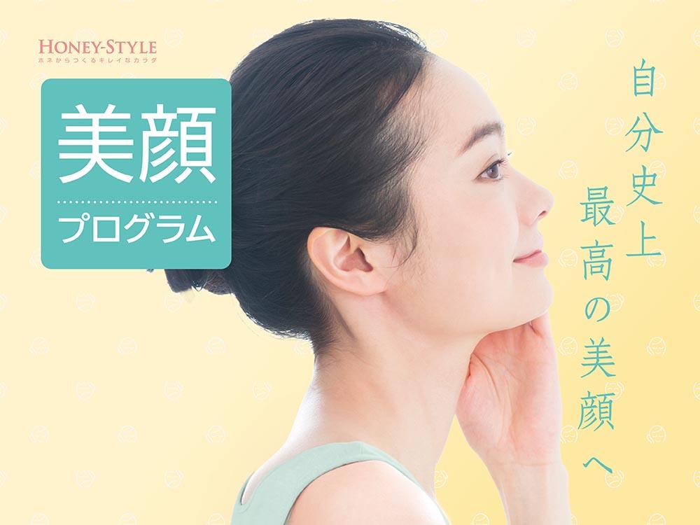 美顔プログラム