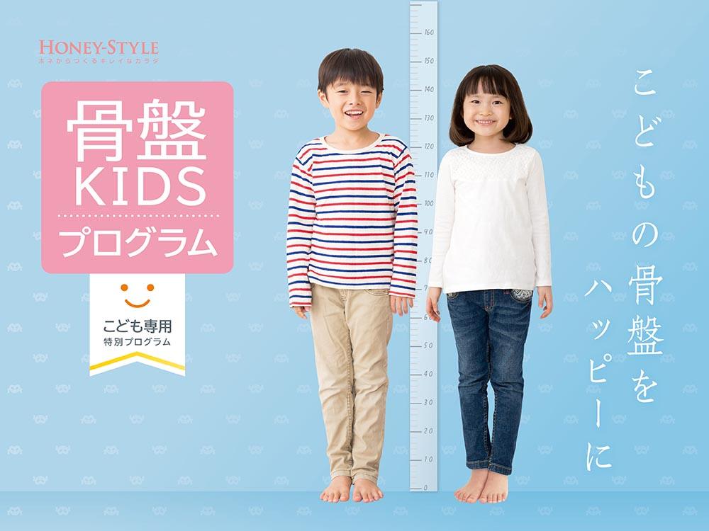 子どもの骨盤調整に骨盤KIDSプログラム