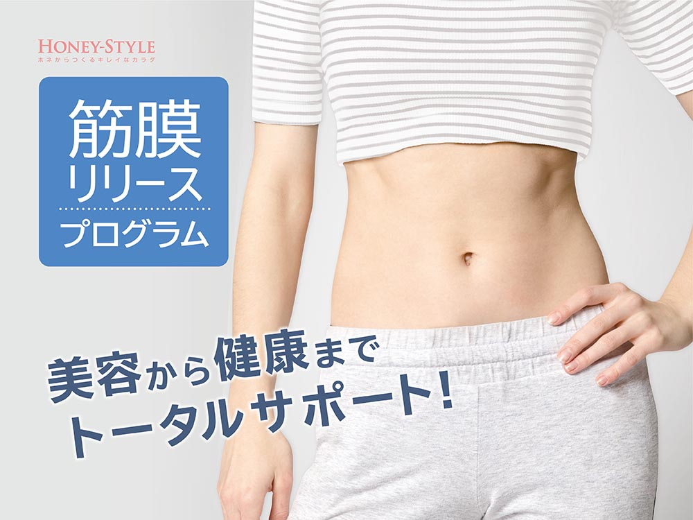 筋膜リリースプログラム