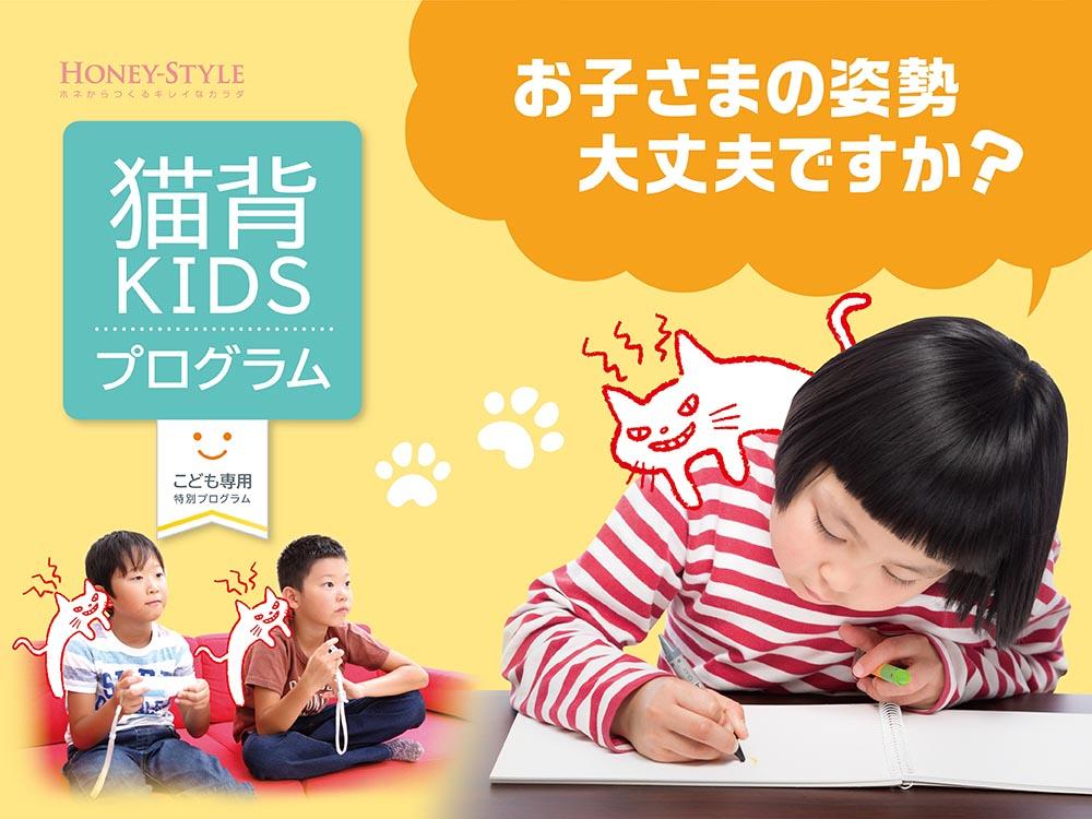 猫背KIDSプログラム