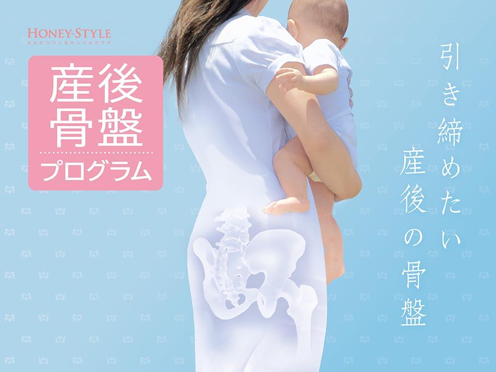 産後骨盤プログラム