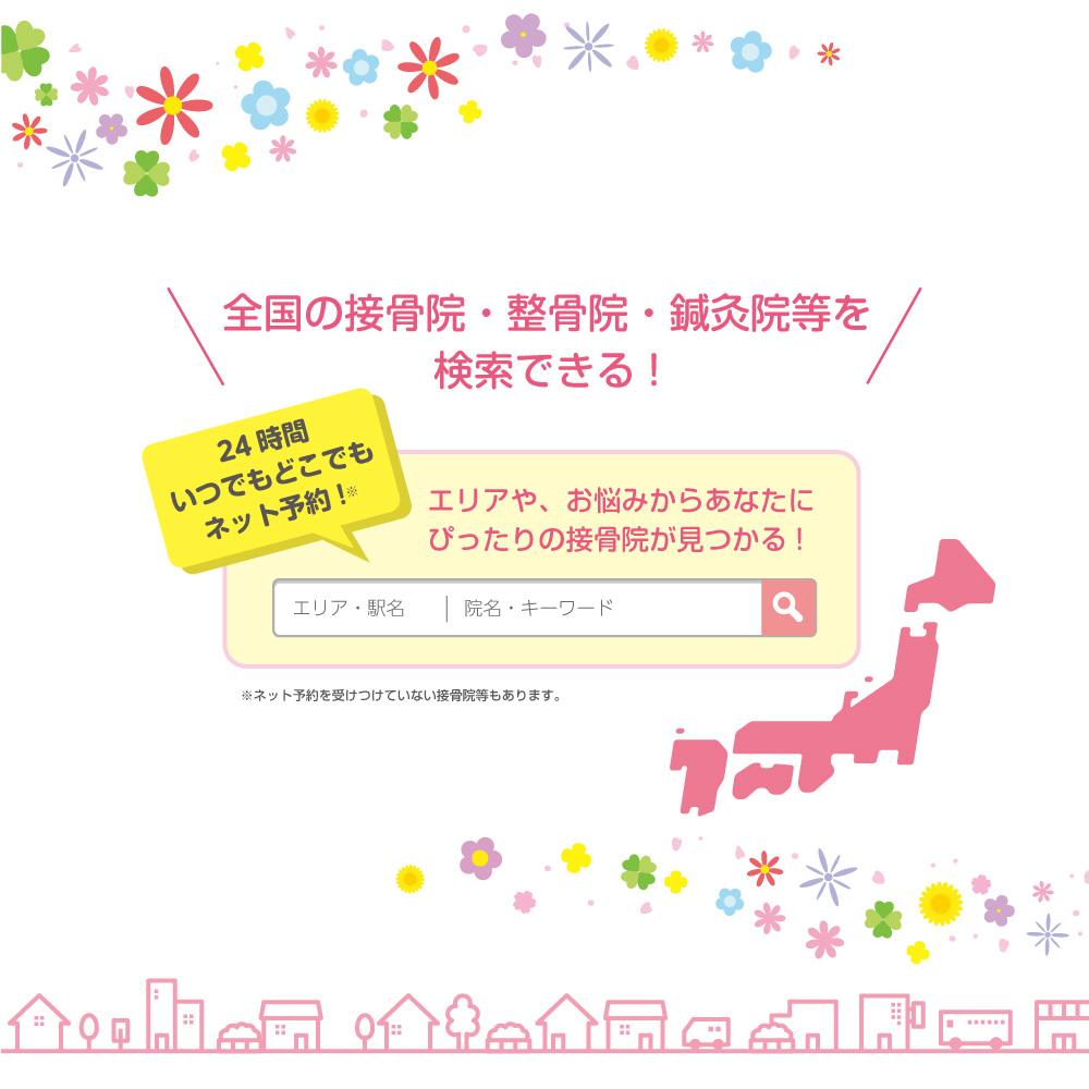 院検索_SP